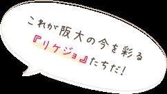 これが阪大の今を彩る『リケジョ』たちだ!